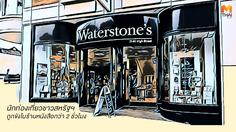 นักท่องเที่ยวชาวสหรัฐฯ ถูกขังในร้านหนังสือกว่า 2 ชั่วโมง
