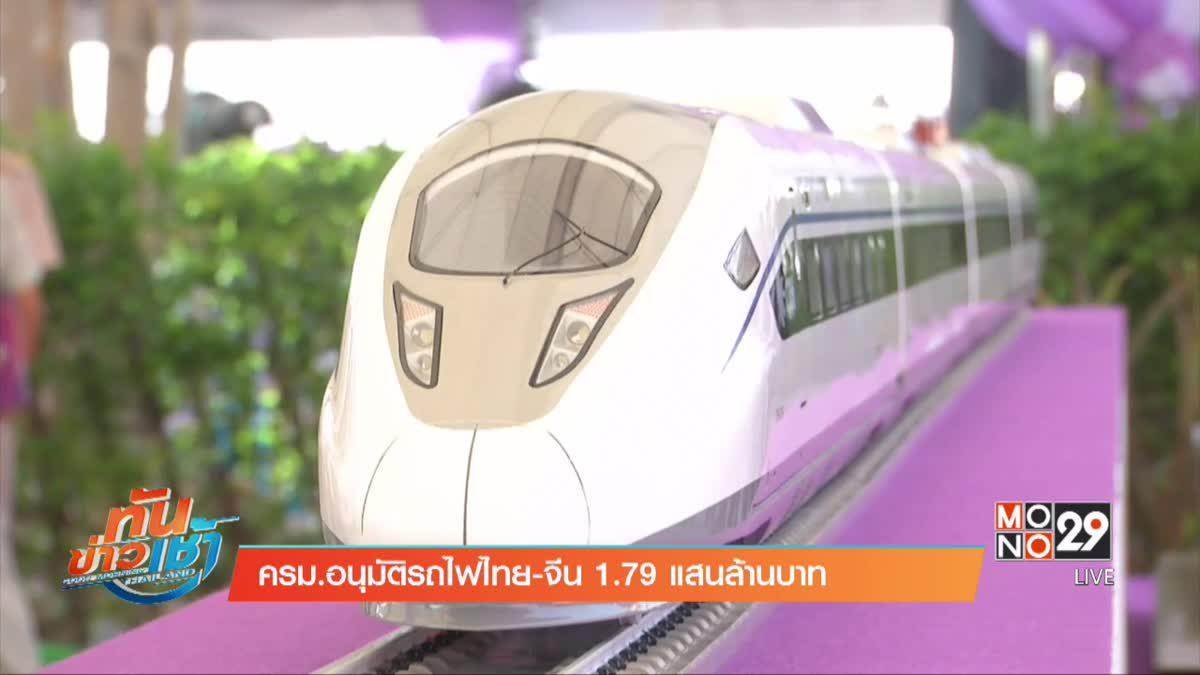 ครม.อนุมัติรถไฟไทย-จีน 1.79 แสนล้านบาท