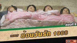 ซีรี่ส์เกาหลี ย้อนวันรัก 1988 (Reply 1988) ตอนที่ 6 แท็กเพื่อนที่เก่งที่สุดของชาวแก๊ง [THAI SUB]