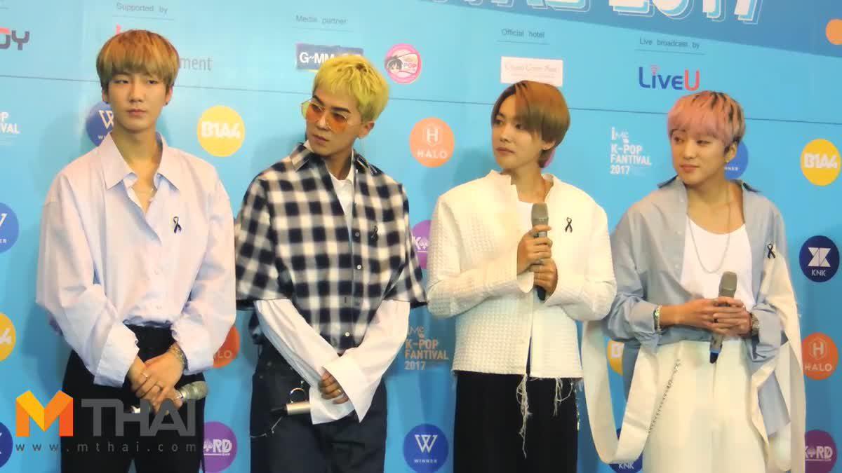WINNER มาแล้ว! เซอร์วิสสุดๆ ในงานแถลงข่าว iMe K-Pop Fantival 2017