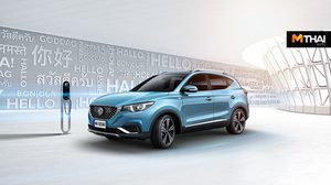 MG เตรียมเปิดตัว รถต้นแบบไฟฟ้า eZS ก่อนขายจริงภายในปีนี้