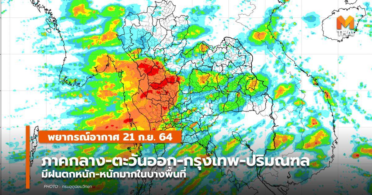 พยากรณ์อากาศ – 21 ก.ย. ทั่วไทยมีฝนตกหนัก-หนักมากบางพื้นที่