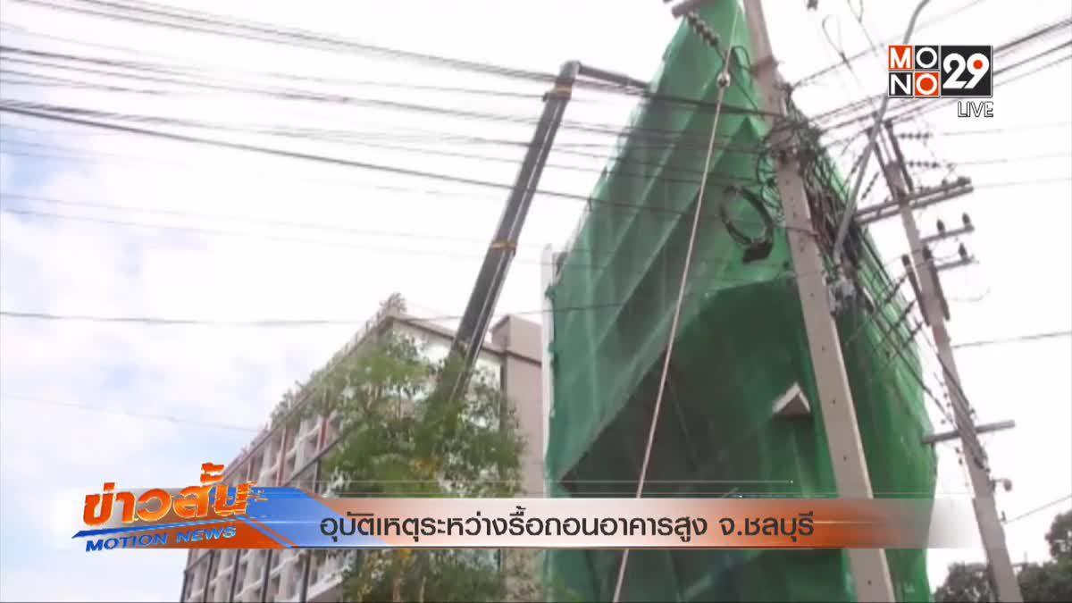 อุบัติเหตุระหว่างรื้อถอนอาคารสูง จ.ชลบุรี