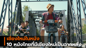 เชียงใหม่ในหนัง 10 หนังไทยที่มีเชียงใหม่เป็นฉากหลัง