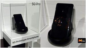 Samsung เผยเครื่องต้นแบบสมาร์ทโฟนรองรับ 5G ที่งาน CES 2019