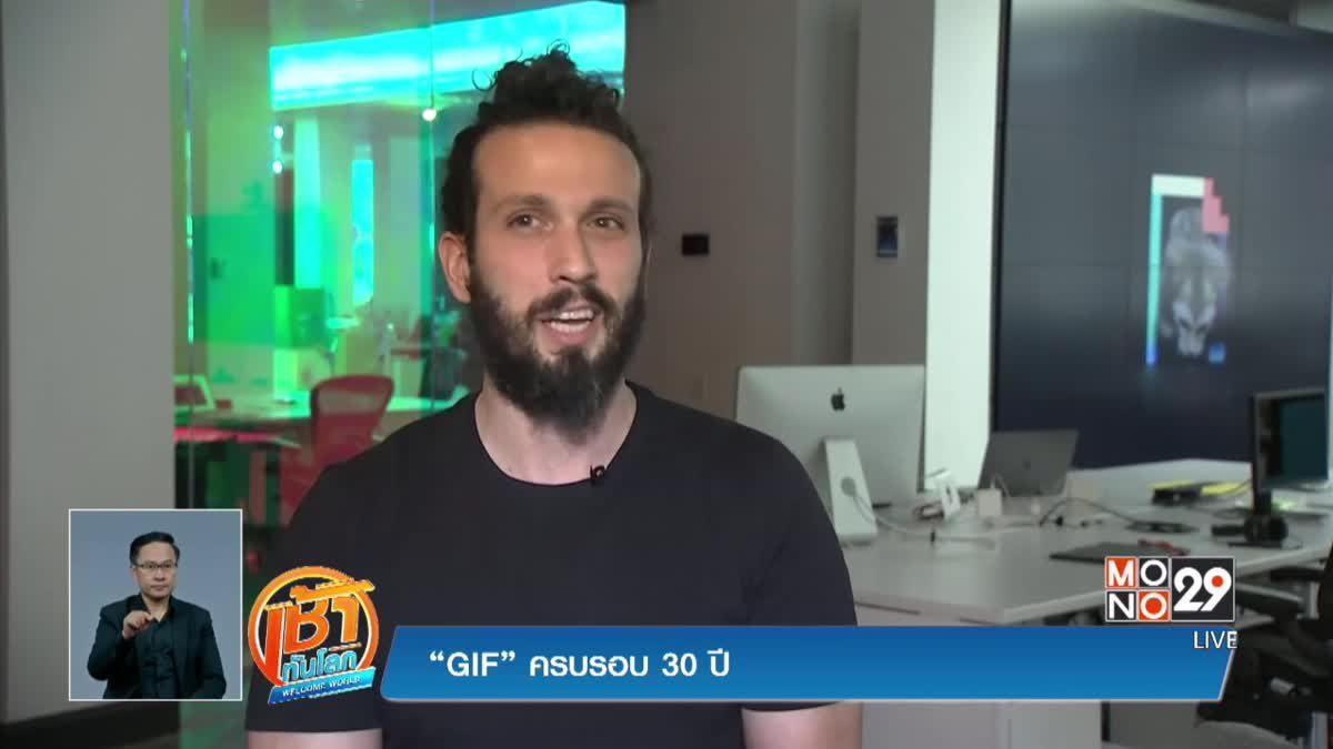 """""""GIF"""" ครบรอบ 30 ปี"""
