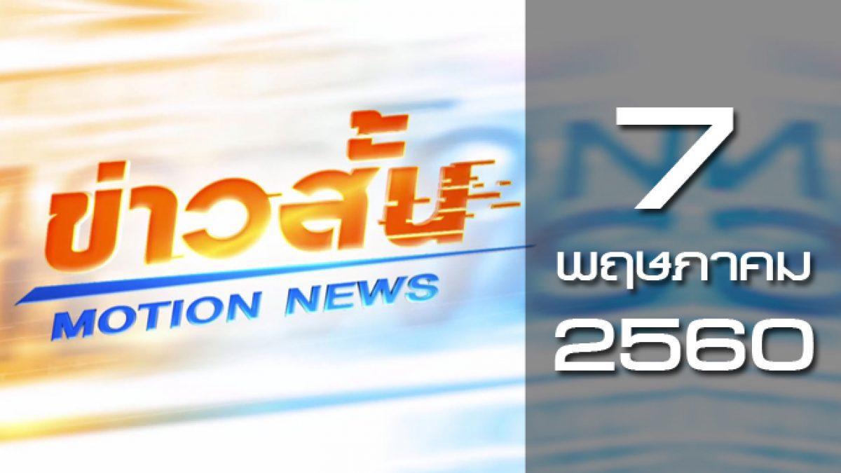 ข่าวสั้น Motion News Break 1 07-05-60
