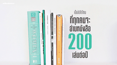 เป็นไปได้ไหม? ที่ทุกคนจะ อ่านหนังสือ 200 เล่มต่อปี