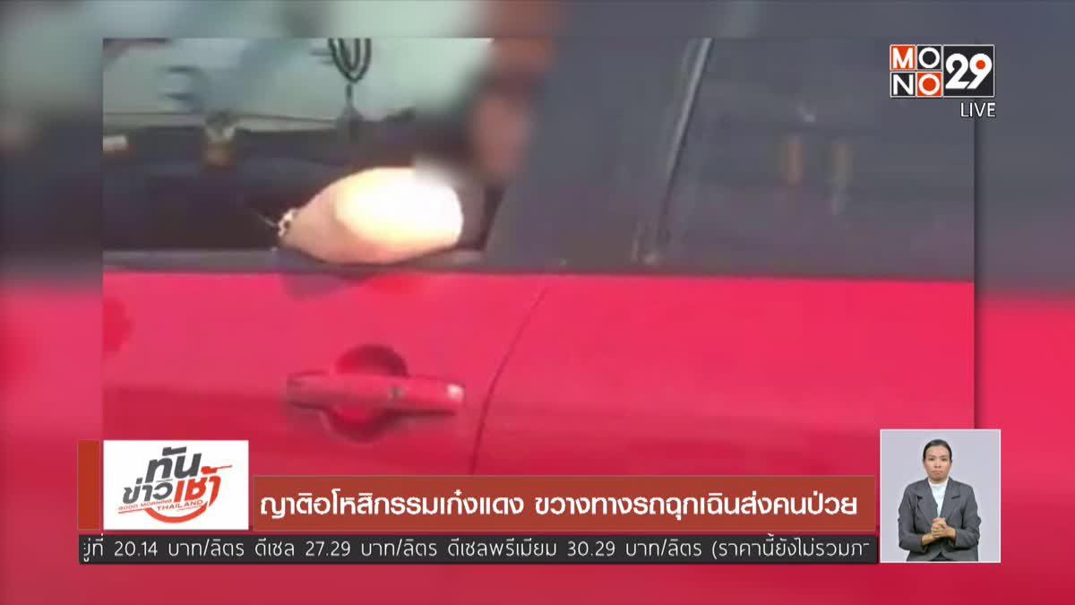 ญาติอโหสิกรรมเก๋งแดง ขวางทางรถฉุกเฉินส่งคนป่วย