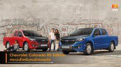 Chevrolet Colorado RS Edition รถกระบะสำหรับคนรักรถแต่ง