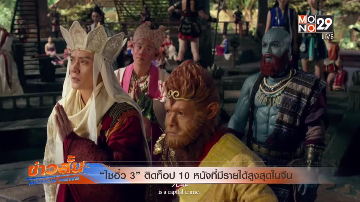 """""""ไซอิ๋ว 3"""" ติดท็อป 10 หนังที่มีรายได้สูงสุดในจีน"""