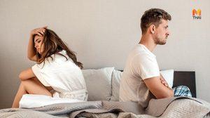 5 นิสัยเสีย ถ้าเลิกทำใส่คนรักได้ ชีวิตคู่ จะดีขึ้น