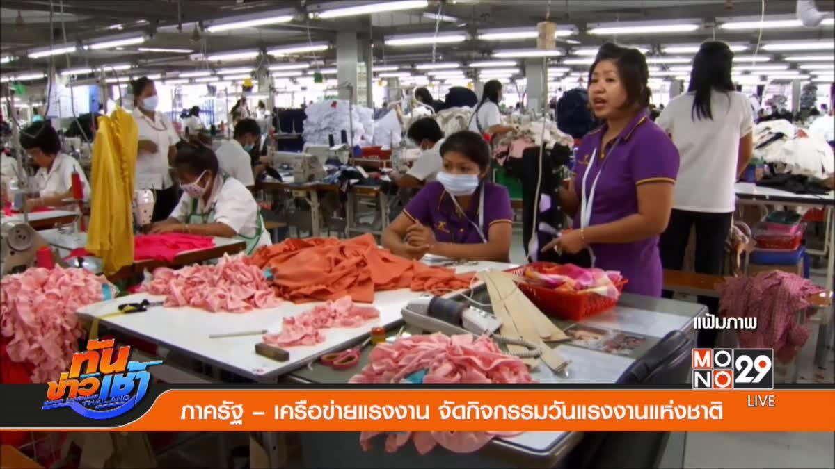 ภาครัฐ – เครือข่ายแรงงาน จัดกิจกรรมวันแรงงานแห่งชาติ