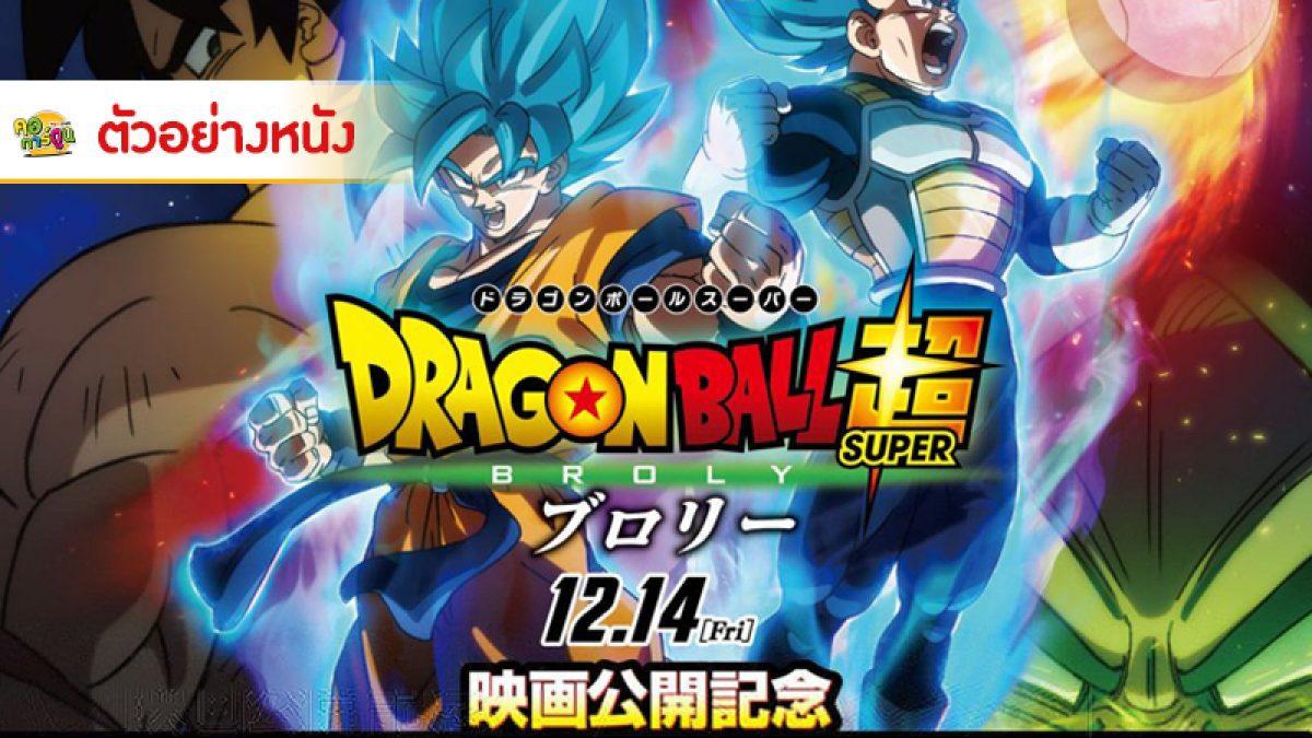 ตัวอย่างหนัง Dragon Ball Super : The Movie ภาค Broly ฉายในญี่ปุ่น 14 ธันวาคม 2018