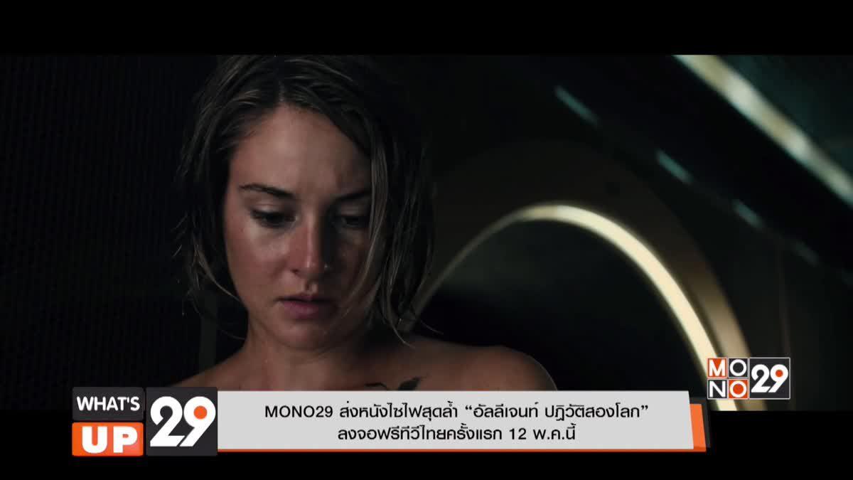 "MONO29 ส่งหนังไซไฟสุดล้ำ ""อัลลีเจนท์ ปฎิวัติสองโลก"" ลงจอฟรีทีวีไทยครั้งแรก 12 พ.ค.นี้"