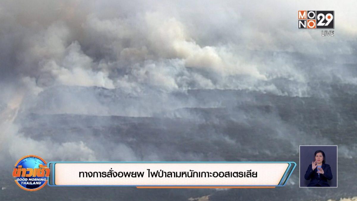 ทางการสั่งอพยพ ไฟป่าลามหนักเกาะออสเตรเลีย