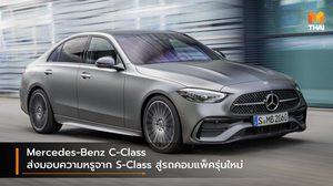 Mercedes-Benz C-Class ส่งมอบความหรูจาก S-Class สู่รถคอมแพ็ครุ่นใหม่
