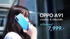 สายแชะห้ามพลาด! OPPO A91 สมาร์ทโฟนถ่ายรูปสวย สีหวาน เบาจนลืมกล้องใหญ่!
