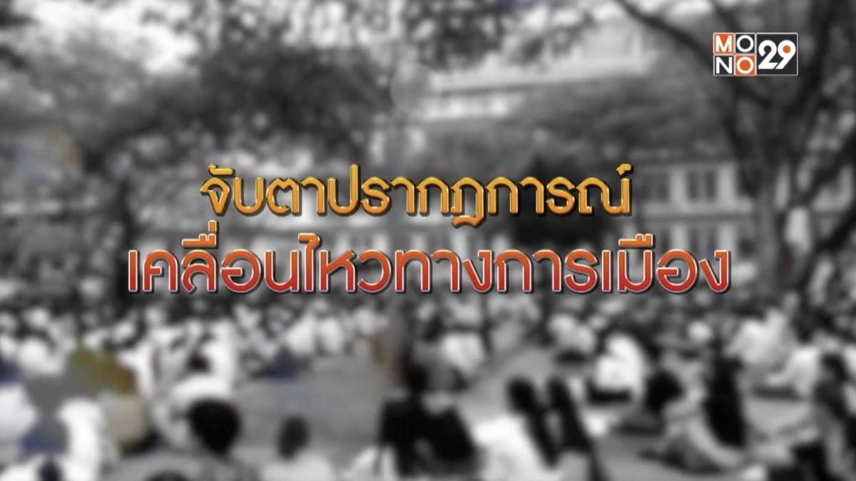 จับตาปรากฎการณ์เคลื่อนไหวทางการเมือง 27-02-63