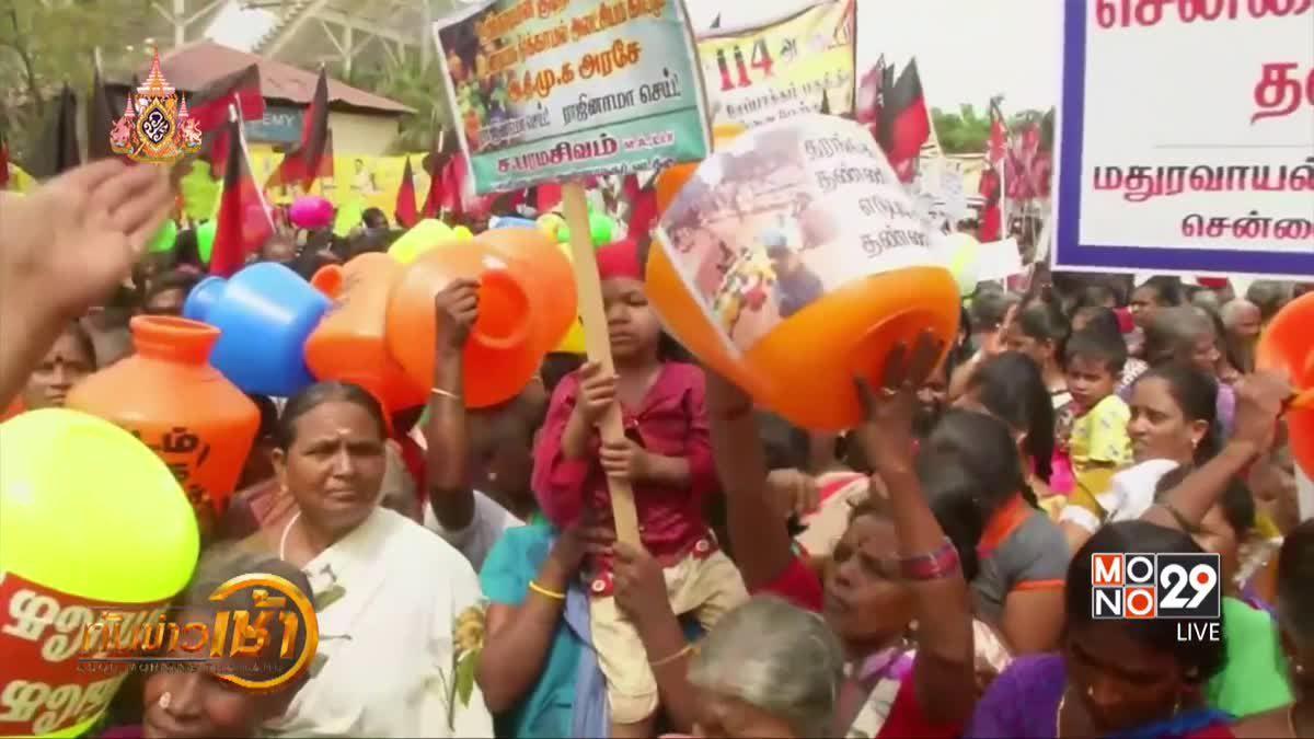 ชาวอินเดียประท้วงขาดแคลนน้ำ