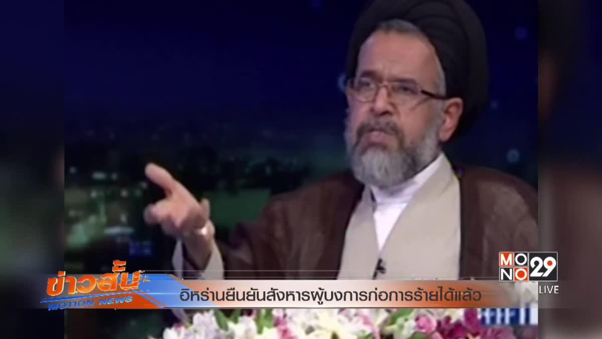 อิหร่านยืนยันสังหารผู้บงการก่อการร้ายได้แล้ว