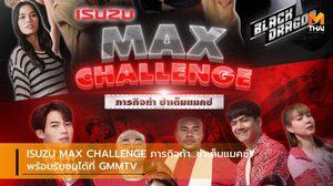 ISUZU MAX CHALLENGE ภารกิจท้า…ซ่าเต็มแมคซ์! พร้อมรับชมได้ที่ GMMTV