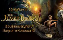 10 ข้อคิดจาก The Jungle Book เรียนรู้และผจญภัยไปกับคุณค่าแห่งธรรมชาติ