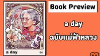 """Book Preview """"a day ฉบับแม่ฟ้าหลวง"""""""