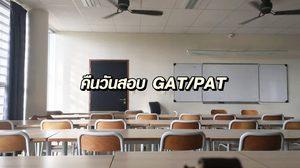 คืนวันสอบ GAT/PAT ให้เด็ก ม.6 ตามกำหนดเดิม 23-26 ก.พ. 62