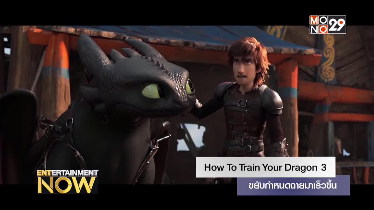 How To Train Your Dragon 3 ขยับกำหนดฉายมาเร็วขึ้น