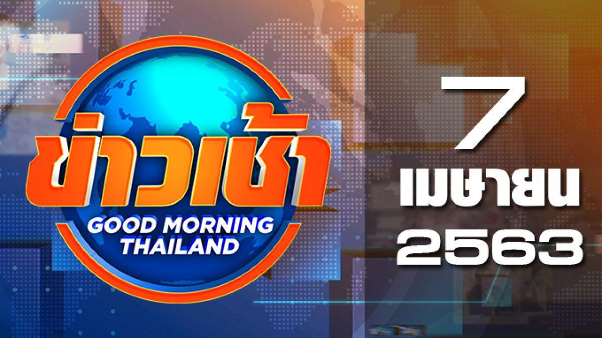 ข่าวเช้า Good Morning Thailand 07-04-63