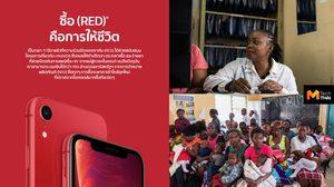 Apple ระดมทุนกว่า 200 ล้านดอลลาร์ สนับสนุน PRODUCT(RED) ในการช่วยเหลือผู้ติดเชื้อ HIV