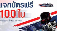 PTT Motor Sport แจกบัตร  BRIC Superbike Thailand Championship 2016 ฟรี!!