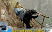 ชาวบ้านในจีนสร้างบันไดเหล็กริมหน้าผา