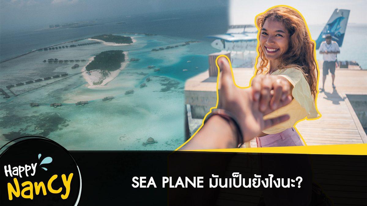 Sea Plane มันเป็นยังไงนะ?