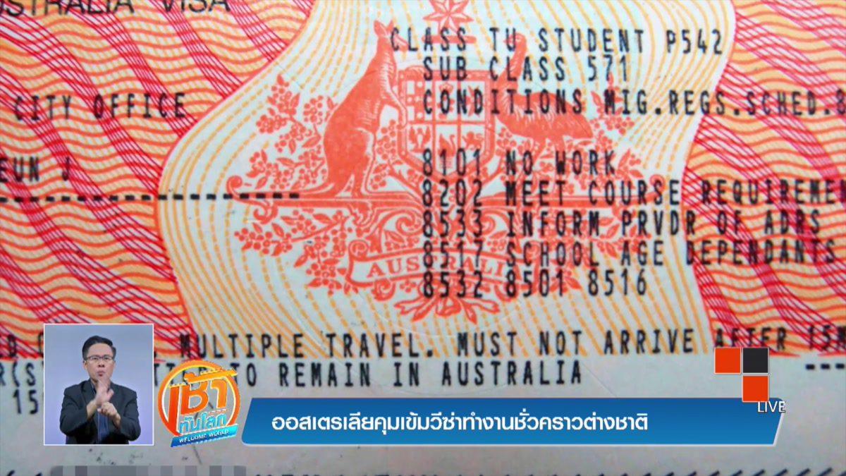 ออสเตรเลียคุมเข้มวีซ่าทำงานชั่วคราวต่างชาติ