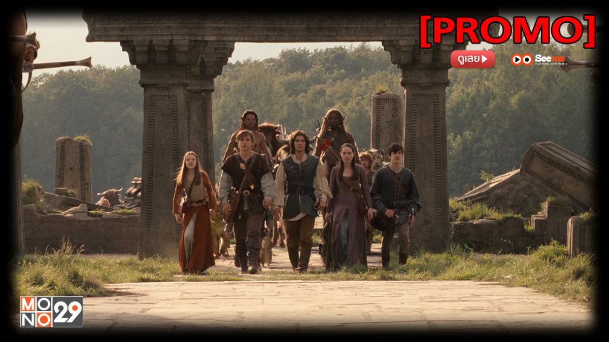 The Chronicles of Narnia : Prince Caspian อภินิหารตำนานแห่งนาร์เนีย ตอน เจ้าชายแคสเปี้ยน [PROMO]