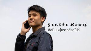 Gentle Bones ศิลปินหนุ่มเสียงเอกลักษณ์จากสิงคโปร์