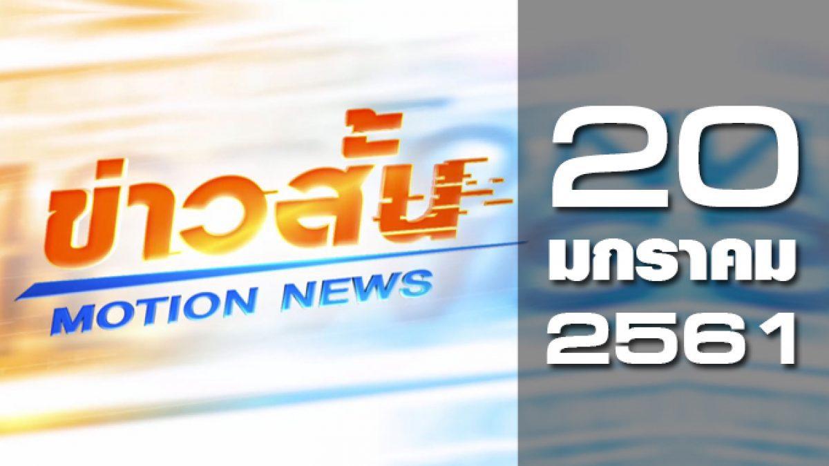 ข่าวสั้น Motion News Break 1 20-01-61