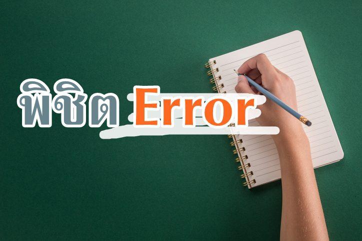 พิชิต Error เลิกเอ๋อด้วย 3 Steps