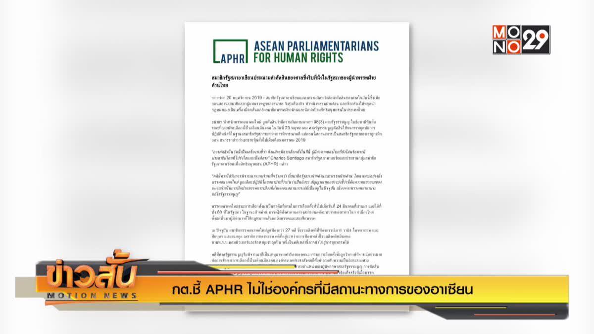 กต. ชี้ APHR ไม่ใช่องค์กรที่มีสถานะทางการของอาเซียน