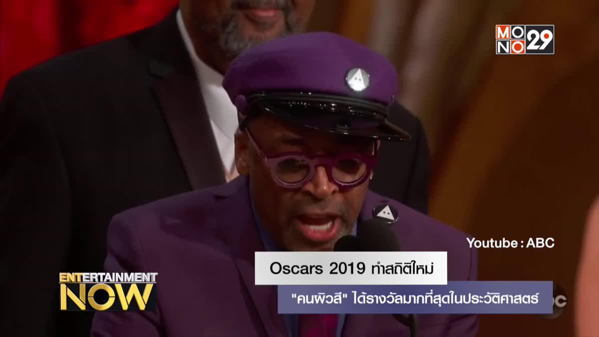 """Oscars 2019 ทำสถิติใหม่ """"คนผิวสี"""" ได้รางวัลมากที่สุดในประวัติศาสตร์"""