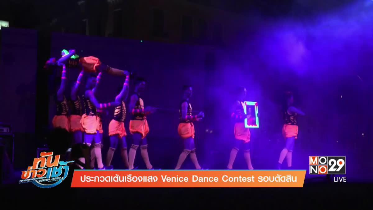 ประกวดเต้นเรืองแสง Venice Dance Contest รอบตัดสิน