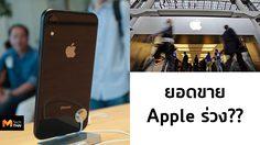 ยอดขาย iPhone ลดลง 20% ที่ประเทศจีน ช่วงเดือนกุมภาพันธ์ที่ผ่านมา