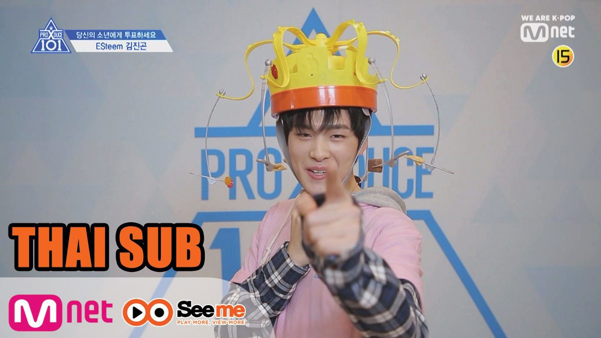 [THAI SUB] PRODUCE X 101 [X101คลิปพิเศษ] ขนมจ๋า...อย่าไปน้าา | 'คิม จินกน' KIM JIN GON (Esteem Entertainment)