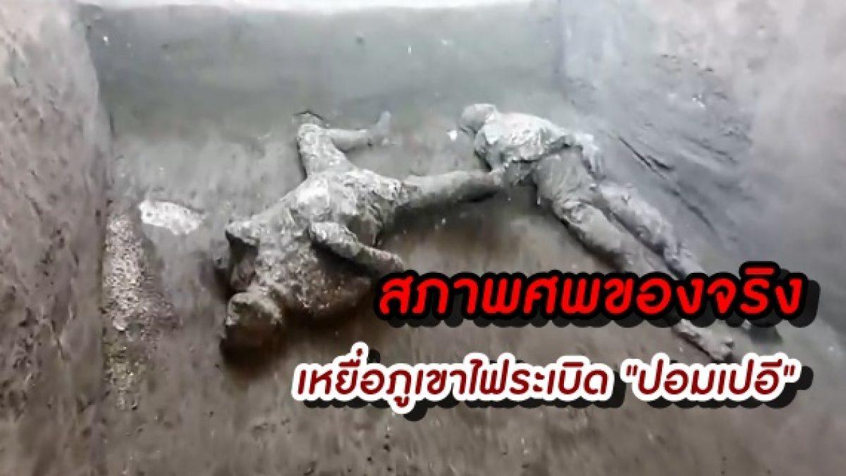 ของจริงไม่ได้โม้! สภาพศพ 2 ชาย เหยื่อที่ถูกภูเขาไฟระเบิดใส่ที่เมืองปอมเปอี