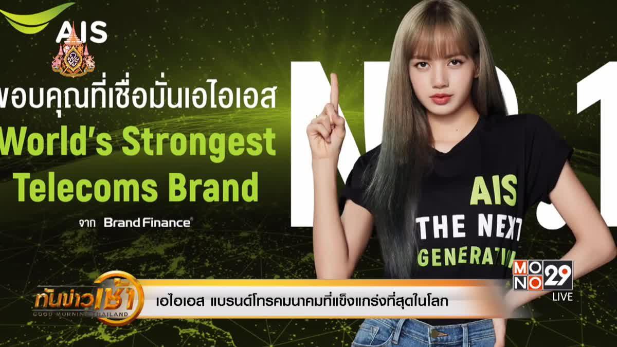 เอไอเอส แบรนด์โทรคมนาคมที่แข็งแกร่งที่สุดในโลก