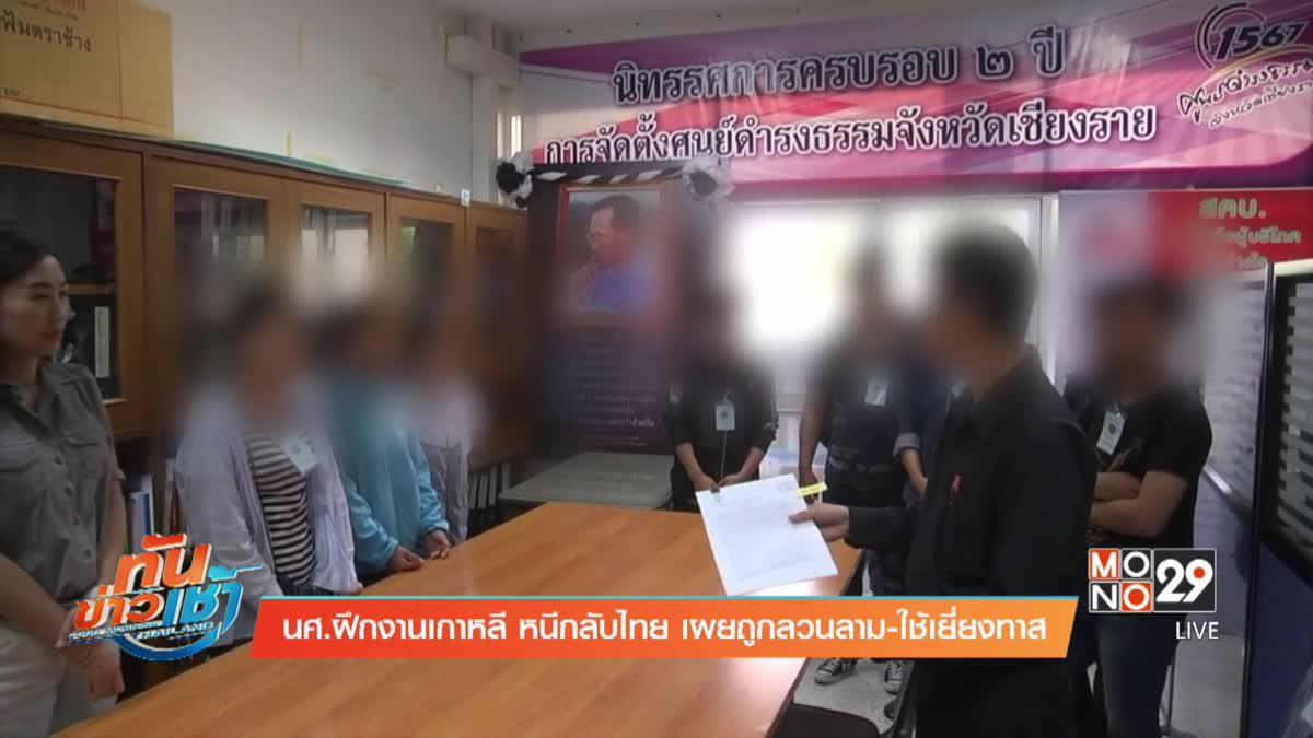 นศ.ฝึกงานเกาหลี หนีกลับไทย เผยถูกลวนลาม-ใช้เยี่ยงทาส