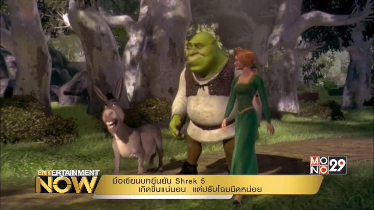 ยืนยัน Shrek 5 ยังมีสิทธิ์เกิดขึ้น มือเขียนบทเผยมีปรับโฉมใหม่นิดหน่อย