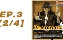 Roommate The Series EP.03 [2/4] ตอน ความหลงกับความรัก
